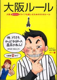 大阪ルール