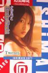 10/1DVD「Twenty」発売記念イベントのポスターの写真