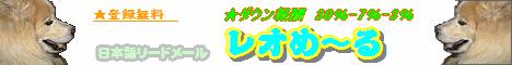 Reo-Mail (レオめ~る)に登録する