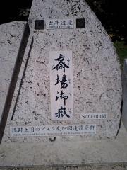 09okinawaKF (86)