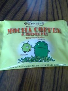 愛知万博クッキー