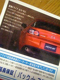 RX-8 車検のお知らせ