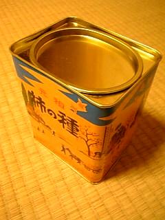 柿の種の缶