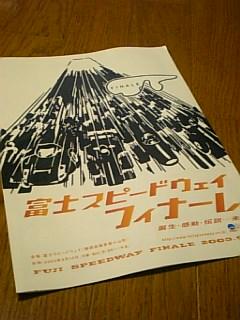 富士スピードウェイファイナルのパンフレット