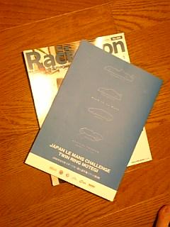 モータースポーツのパンフレットと書籍