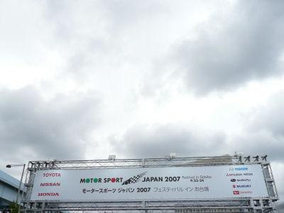 モータースポーツジャパン2007 フェスティバル イン お台場
