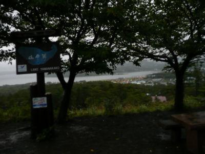 山中湖を眺めて