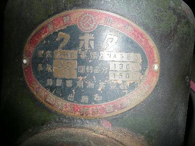 クボタ石油発動機 AHCの銘板
