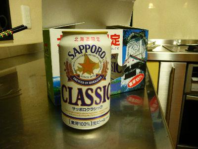 北海道限定 サッポロクラシック