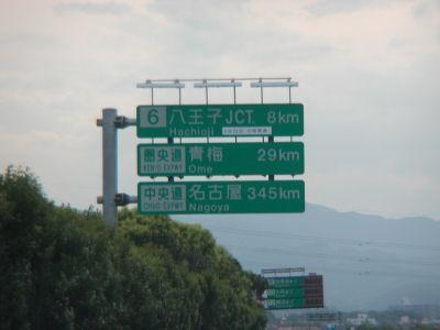 中央高速を西へ走ったときの看板