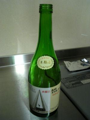 本醸造 北緯45度31分 日本最北端