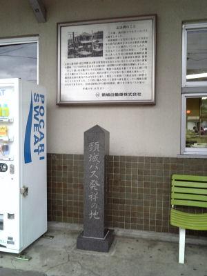 浦川原にある記念碑