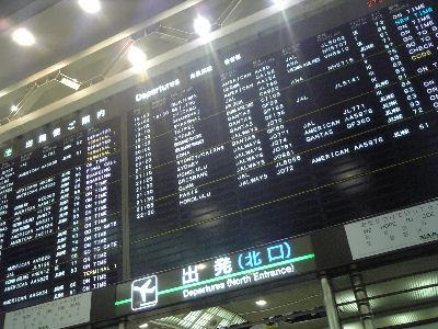 成田空港の電光掲示板