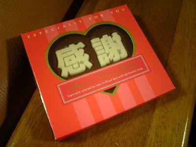 感謝チョコレート