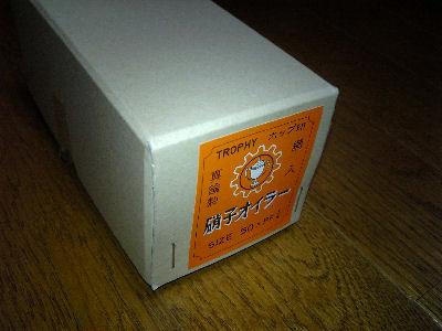カップ印 栗田製作所