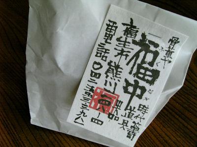 福中というお店で買ったお土産