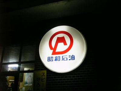 昭和石油のマーク