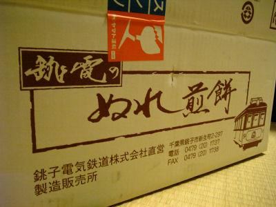 銚子電鉄から届いた箱