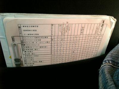 RX-8ハイドロジェンRE車内に置いてあった記録表