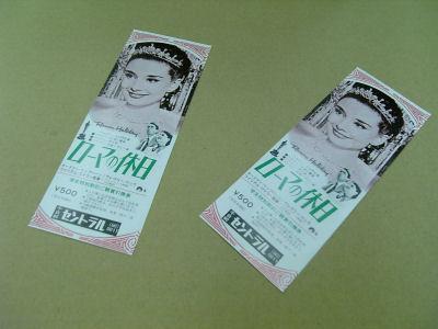 ローマの休日の映画券