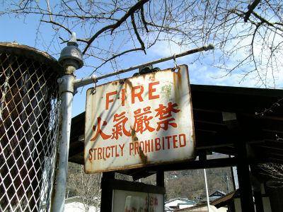 古い火氣嚴禁