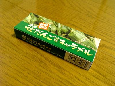 笹だんご風味キャラメル