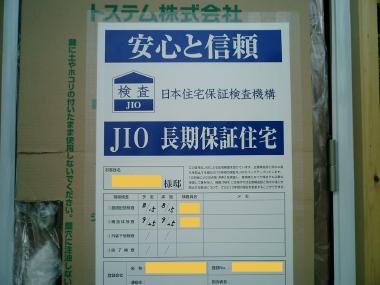 JIO111