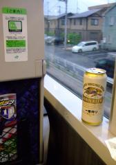 新宿まで +750円