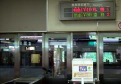 """""""1番線に停車中の列車は・・"""""""