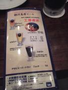 """微かに写った""""スタウト"""" 飲み放題は2時間1,980円!"""