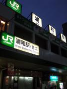 雨の浦和駅