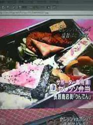 セレッソ大阪V弁当