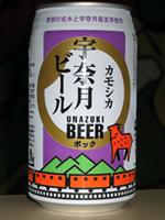 宇奈月ビール「カモシカ」