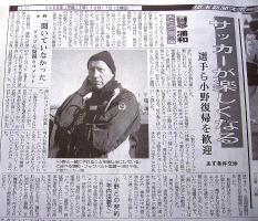小野復帰を選手ら歓迎(埼玉新聞051217)
