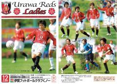 オフィシャル・マッチデー・ニュース 12号