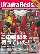 浦和レッズマガジン  2007年 1月号