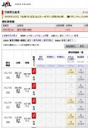 8/30 羽田⇒大分 空席情報
