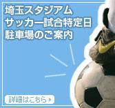 埼玉スタジアムサッカー試合特定日 駐車場のご案内