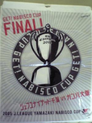 2005ナビスコ決勝特典