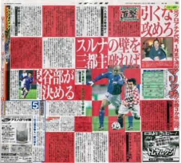 スポーツ報知 2006.4.20