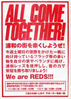 浦和の街を赤くしようぜ!