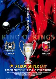 2006ゼロックススーパーカップ