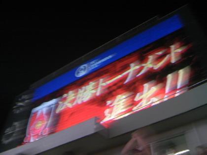 2007.5.23 ACLシドニー戦④