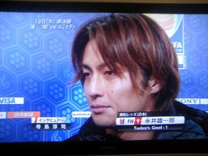 2007.12.11 FCWC準々決勝