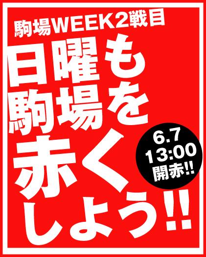 【駒場WEEK日曜日、駒場を赤くしよう】