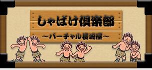 img_shabake_01.jpg