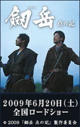 「剣岳 点の記」2