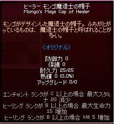 mabinogi_2005_09_12_008.jpg