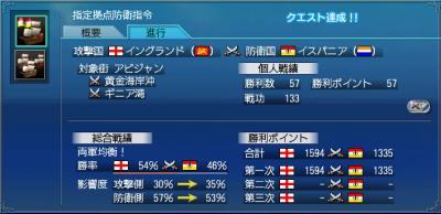 第17回大海戦初日・結果