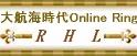 大航海時代Online Ring
